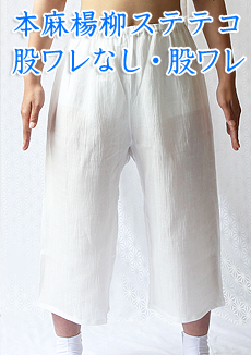 本麻楊柳ステテコ 股ワレなし・股ワレ