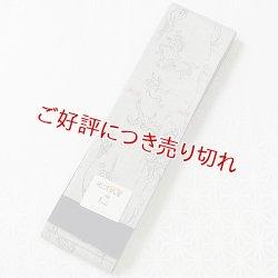 画像1: 紳士用 角帯【3】 (09)
