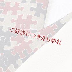 画像1: 友禅半襟 ジグソーパズル (01)