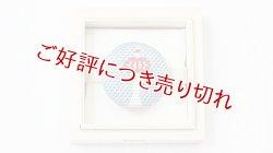 画像1: 絽刺し帯留め 京都タワー 雨空