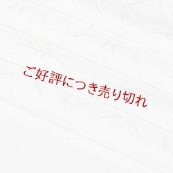 画像1: 黒留袖(礼装用)帯揚げ 紋意匠 <七宝づめ (白/白)>