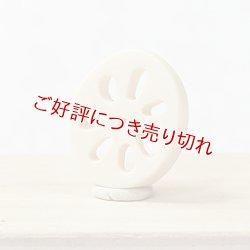 画像1: 象牙根付 レンコン(D)(象牙) 【2017年04月28日公開】