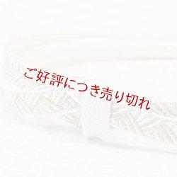 画像1: 長尺帯締め 青海大和高麗撚房  白(04)