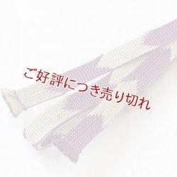 画像1: 三分紐 綾竹矢羽根 菖蒲色(しょうぶいろ)(09)