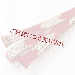 画像1: 三分紐 綾竹矢羽根 赤(あか)(01)