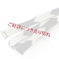画像1: 三分紐 綾竹矢羽根 黒(くろ)(10)
