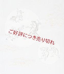 画像1: 手描き友禅 名古屋帯 鳥獣戯画<灰青(はいあお)>