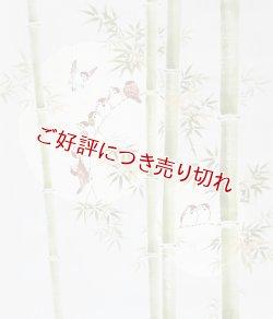 画像1: 手描き友禅 名古屋帯 竹雀<灰青(はいあお)>