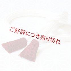 画像1: 長尺帯締め 白ゆるぎ色撚房 深赤(01)