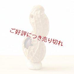 画像1: 黄楊根付 落花生(1粒実入り)【岡壱名入り】【2019年07月01日公開】