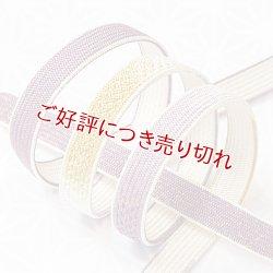 画像1: 帯締め 高麗耳付綾目二段ぼかし  竜胆色(りんどういろ)/芥子色(からしいろ)(08)