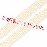 長尺帯締め 角朝無地撚房 山吹茶(やまぶきちゃ)(29)