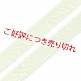 長尺帯締め 角朝無地撚房 若苗色(わかなえいろ)(48)