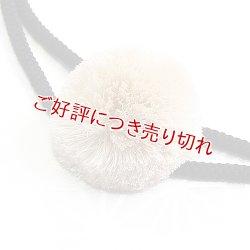 画像1: 紳士羽織紐 無双 マグネット 梵天(ぼんてん) 梵天<アイボリー>/紐<黒>(08)