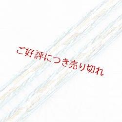 画像1: 単衣夏用帯締め 白金矢羽根撚房 (03)