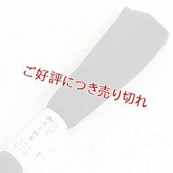 画像1: 着付道具 きんち腰紐 並寸 チャコールグレー(11)