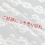 絽 友禅帯揚げ タヅナ傘巻き (04)