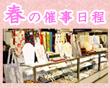 春の催事 日本橋三越・札幌丸井今井