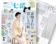 掲載雑誌 買いもの七緒 2019春号