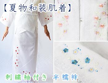 刺繍袖付き半襦袢 絽襟掛け