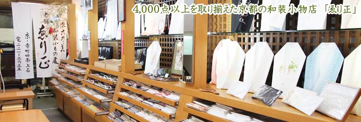 4000点以上を取り揃えた京都の和装小物店「ゑり正」