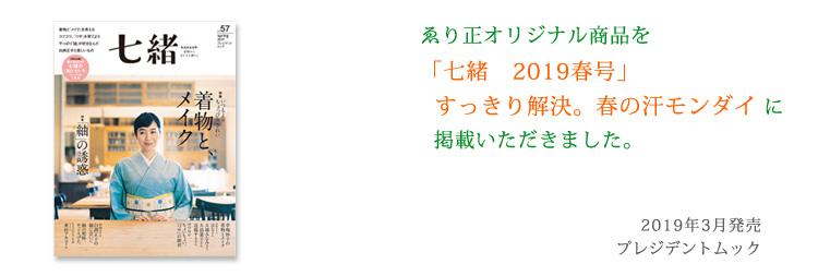 七緒 2019年春号