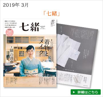 雑誌七緒 2019年春号
