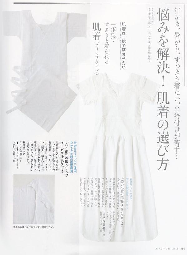衿合わせタイプの一体型。なめらかな超長繊維使用