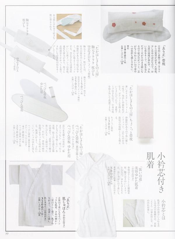 ゑり正 帯枕
