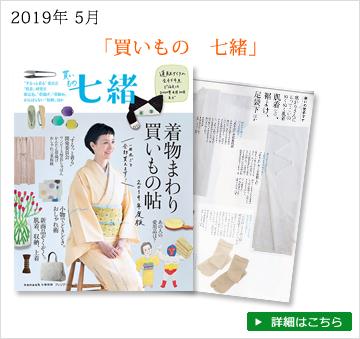 雑誌買いもの七緒 2019年5月号