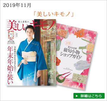雑誌美しいキモノ 2019年冬号