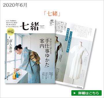 雑誌七緒 2020年6月号