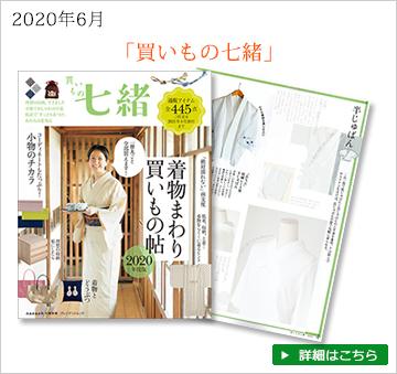 雑誌買いもの七緒 2020年6月号
