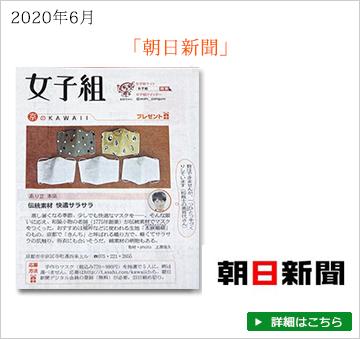 朝日新聞 マスク掲載