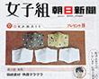 掲載雑誌 朝日新聞 マスク