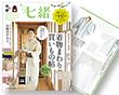 掲載雑誌 七緒 2020夏号