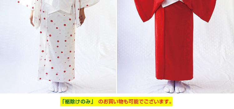 「裾除けのみ」のお買い物も可能でございます。
