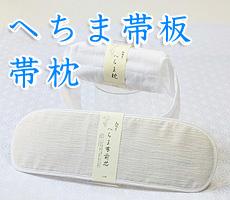 着付道具 へちま帯板・帯枕