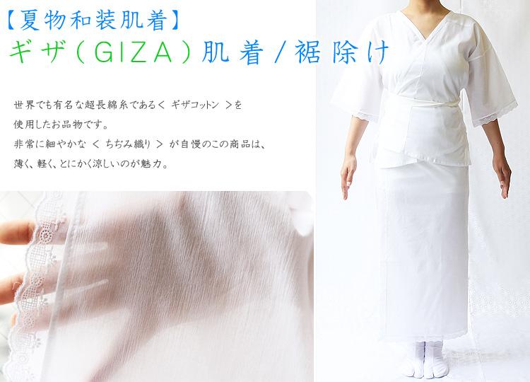 夏物和装肌着 ギザ(GIZA)