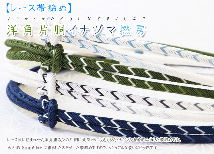 レース帯締め 洋角片胴イナヅマ撚房