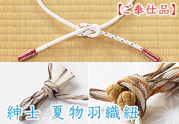 紳士 夏物羽織紐