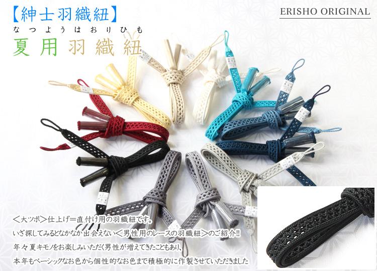 夏用羽織紐