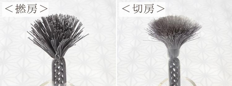 撚房と切房の比較画像