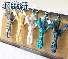 紳士用 羽織紐