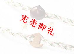 黄楊帯留め 栗