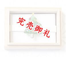 ガラス帯留め クリスマスツリー