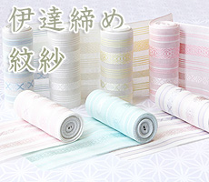 伊達締め 紋紗