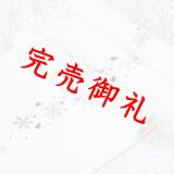ポリエステル小格子 刺繍半襟 雪花紋