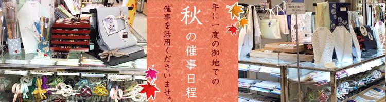 2019秋催事案内