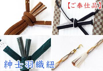 紳士羽織紐